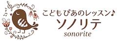 静岡県富士市伝法ピアノ教室/ソノリテ